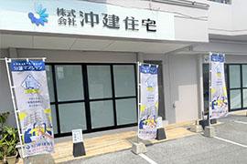 株式会社沖建住宅 中部支店